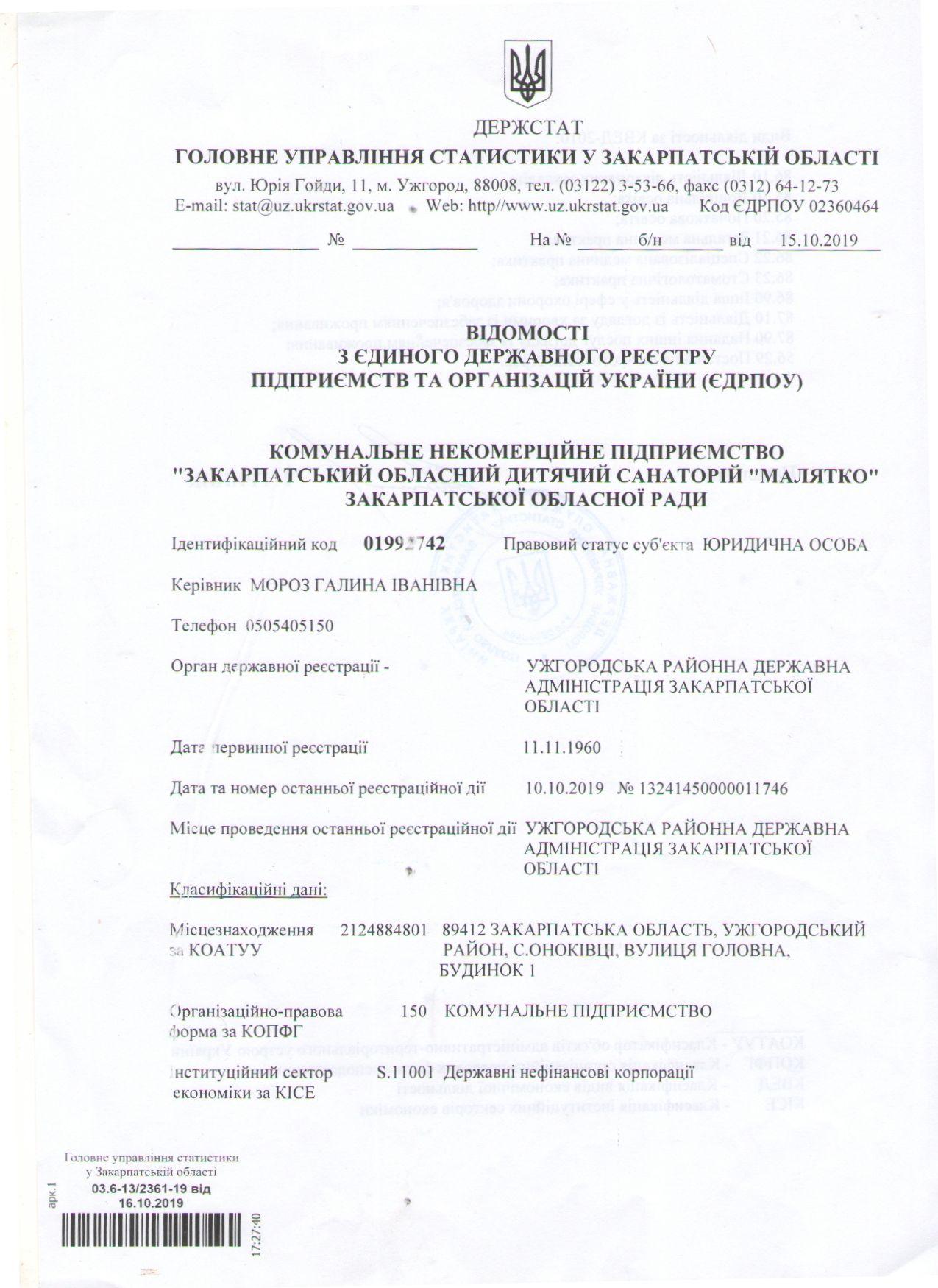 Санаторій Малятко - Нормативно-правова база
