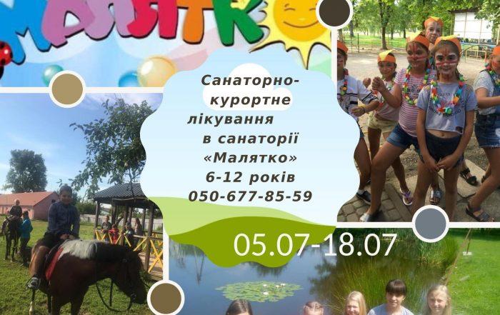 Санаторій Малятко - Путівки