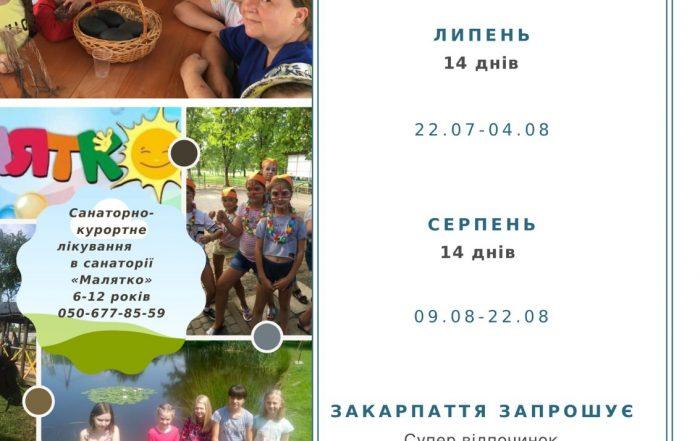 Санаторій Малятко - Контакти