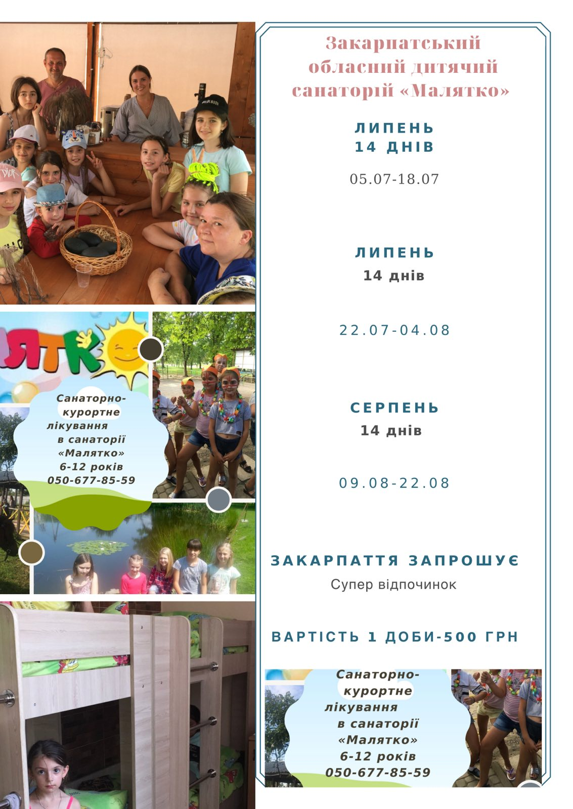 Санаторій Малятко - Графік на літнє оздоровлення 2021