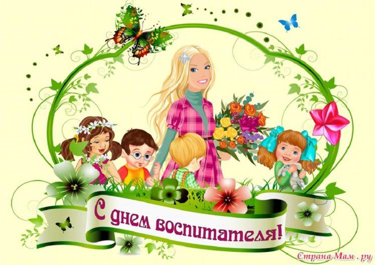 Вітання до Дня вихователя