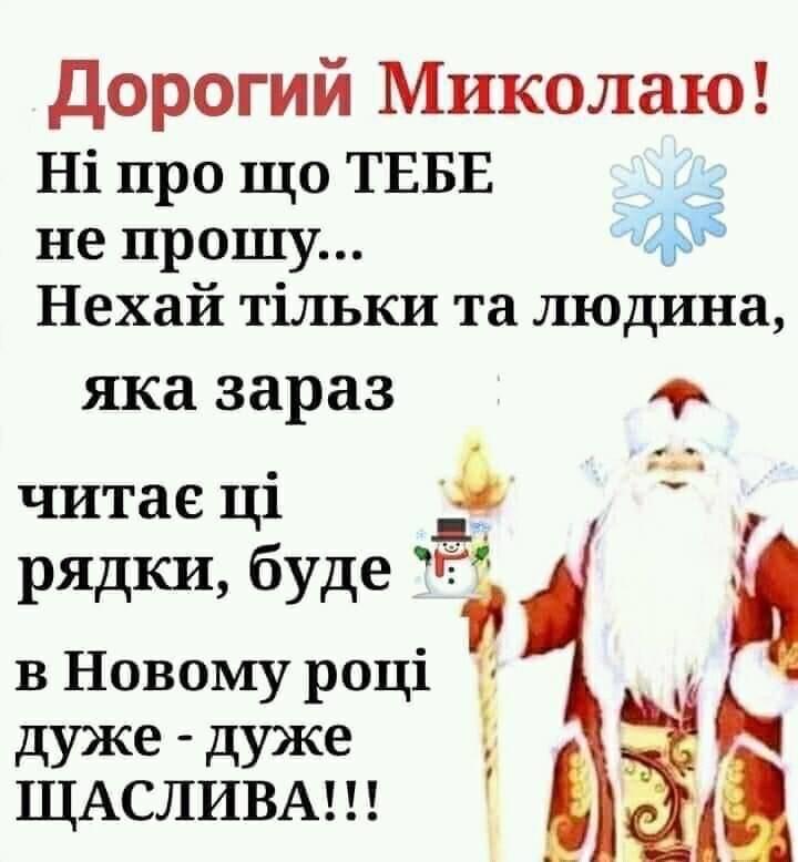Вітаємо вас з найочікуванішим святом Миколая
